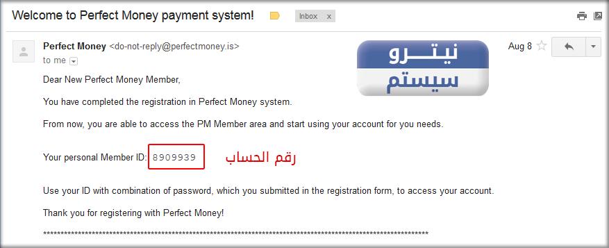 Perfect Money Message ID