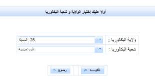 التسجيلات الجامعية و التوجيه للناجحين في بكالوريا 2016 - تطبيق واب - Web Application