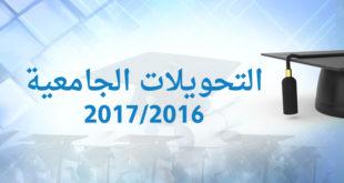 التحويلات الجامعية إلكترونيا لأول مرة في الجزائر