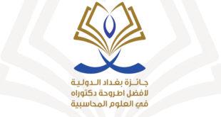 جائزة بغداد الدولية لأفضل أطروحة دكتوراة في العلوم المحاسبية في الوطن العربي