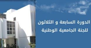 الدورة السابعة و الثلاثون (37) للجنة الجامعية الوطنية